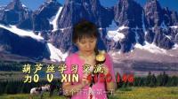 葫芦丝入门学习葫芦丝零基础入门教程葫芦丝教学视频葫芦丝教程18葫芦丝歌曲葫芦丝教