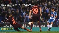 西国王杯_ 西班牙人1-0 巴萨(2018-01-17)