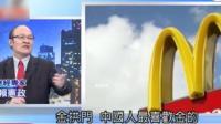 台节目: 麦当劳在大陆改名金拱门后销量暴涨, 台湾应该也学学