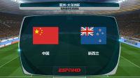 【实况足球】《中国队勇夺亚洲杯》(2), 中国 VS 新西兰 #savage#