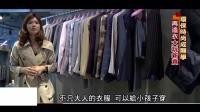 台湾节目: 大陆人穿着越来越时尚和环保, 废弃衣服再进行二次处理, 而台湾人穿的很土!