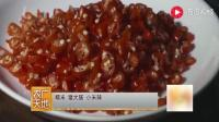 舌尖上的中国: 流传百年的糯米肠, 全部手工制作, 外地人想吃吃不到