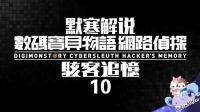 默寒 数码宝贝物语网络侦探之骇客追忆 10 什么对手是hudie队长龙司(上)