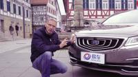 吉利把新博瑞开到了德国, 看德国专业车评人如何评价中国车