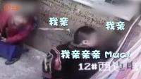 小男孩电梯内壁咚猛亲小女孩 面对监控得意挑衅