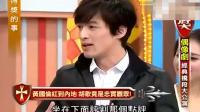 胡歌上台湾综艺, 情商是真的高 黄国伦: 他真的很会文诌诌乱扯