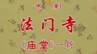 京剧《法门寺》谭小培 郝寿臣音配像