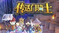 【炎黄蜀黍】★Portal Knights★传送门骑士 EP19 菊长有用了