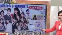 台媒: 蔡依林她们都去大陆参加跨年晚会, 台湾没有艺人平台