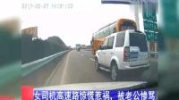 女司机高速上龟速超车被撞飞, 接着被老公骂哭了