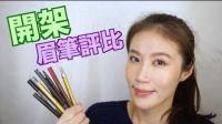 【Celeste Wu 大沛 】七款开架眉笔评比
