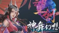 神舞幻想-(iku宅里游戏剧情视频)第九话