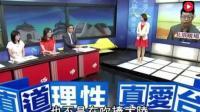 台湾节目: 台湾资深嘉宾: 我认真讲, 这不是在吹捧大陆