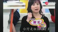 台湾节目, 主持人很惊讶! 在大陆竟然有台湾主题曲, 且人人都会唱