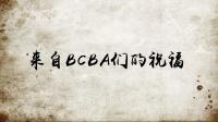 来自BCBA们的祝福