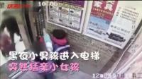 小男孩电梯内壁咚猛亲小女孩 面对监控还得意挑衅
