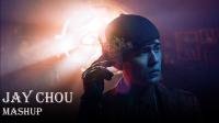 #savage#【风车·华语】周杰伦十大嘻哈曲 正能量偶像的态度嘻哈