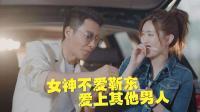 天津话爆笑解说《恋爱先生》靳东江疏影误会加深, 女神竟爱上别人