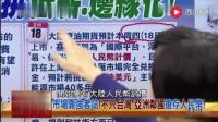 台媒: 过去20年表明大陆定的计划都实干达成 台湾就是在喊口号