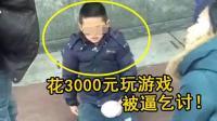 熊孩子! 10岁男童玩王者荣耀游戏花3千块 被逼跪街头乞讨惹人围观