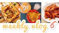 【爆】weekly vlog6 | 这一周都吃了啥
