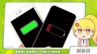 iOS 11将上线电池性能限制开关 | 华为秀快充黑科技【潮资讯】