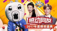 感动网友2017年度颁奖盛典 43【暴走大事件第五季】