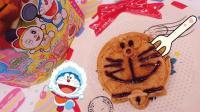 【爱茉莉兒】日本食玩哆啦A梦烤薄饼