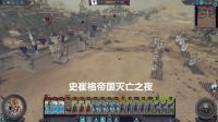 【千里】《战锤2全面战争》高精灵极难君临天下05: SHI吹国的灭亡