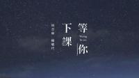 周杰伦(with 杨瑞代)《等你下课》官方歌词版MV