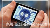 一条短信就能让你的iPhone和苹果电脑崩溃 苹果系统又一漏洞