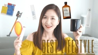 2017年度最爱十件生活小物 | The Best Lifestyle Favorites | HiBarbie