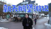 小姐姐的❤新天鹅堡❤游记vlog--ciao意呆利