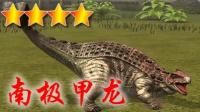 侏罗纪世界游戏第777期 4星南极甲龙★恐龙公园★星仔和亮哥