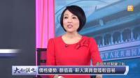 台湾节目: 台湾人穿着说话都很时尚, 所以大陆偶像剧里经常请台湾演员!