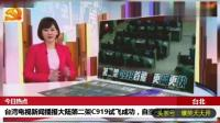 台湾电视新闻播报大陆第二架C919试飞成功, 自豪之情与有荣焉!
