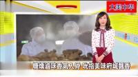 台湾节目: 台湾茶叶蛋准备进入大陆市场, 主持人说经过十八道工艺制作, 比大陆的好吃!