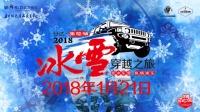 快来自驾车友北方集结地——中国安达, 共赴冰雪穿越之旅