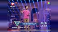 超级演说家: 零零后小男孩本色出演, 感动地乐嘉泣不成声【马云推荐】