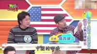 台湾综艺: 中国人太有才了! 日本人称跟中国人打架永远不会赢!