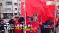 赞! 热血台胞将百面五星红旗插满台湾街头, 蔡英文经过脸都绿了!