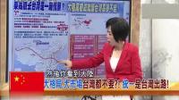 台湾媒体: 感叹, 中国大陆这成就领先全世界! 看地图就知道了!