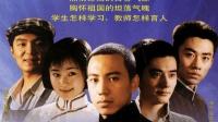 电视剧《恰同学少年》片尾曲《美哉潇湘伟少年》