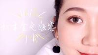 【楠NAN楠】新年金色闪闪妆容