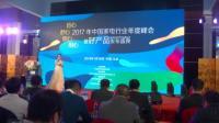"""2017年中国家电行业年度峰会暨""""好产品""""发布盛典"""