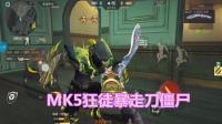 大熊CF手游: MK5狂徒暴走尼泊尔刀僵尸