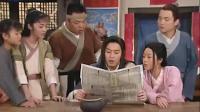 武林外传: 江湖月报把秀才夸成了这样, 这说的还是秀才吗?