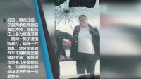 """松花江游客被""""黑社会""""暴利驱赶, 游客被打, 车被砸!"""