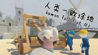 <五歌X小伙伴>Human:Fall FlatP3【门,当然是用头撞开的!】