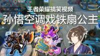 王者荣耀搞笑视频: 孙悟空调戏铁扇公主